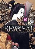 :REverSAL 2 (マッグガーデンコミックス Beat'sシリーズ)