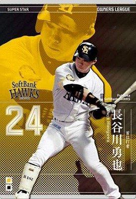 オーナーズリーグ2014 01 OL17 037 福岡ソフトバンクホークス/長谷川勇也 ホーミングアジャスト SS