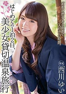 はじめての1泊2日、美少女貸切温泉旅行 西川ゆい ムーディーズ [DVD]