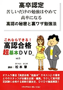 高卒認定 苦しいだけの勉強はやめて高卒になる高認の秘密と裏ワザ勉強法─これならできる!高認合格超基本DVD vol.5