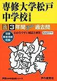 専修大学松戸中学校 平成29年度用 (3年間スーパー過去問359)