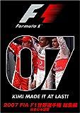 2007 FIA F1世界選手権総集編 完全日本語版