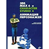 img - for 3ds max 6 i character studio 4. Animatsiya personazhey (+ CD-ROM) book / textbook / text book