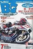 Mr.Bike (ミスターバイク) BG (バイヤーズガイド) 2010年 07月号 [雑誌]