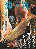 鱒の森 No.8 (2010autumn)―Fishinng Magazine for Trout&Salmon (別冊つり人 Vol. 288)