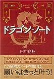 ドラゴン・ノート