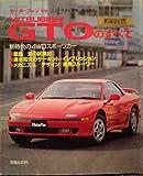 三菱 GTOのすべて (モーターファン別冊 ニューモデル速報)