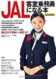 JAL客室乗務員になる本 (イカロス・ムック)