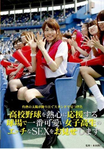 高校野球を熱心に応援する球場で一番可愛い女子高生のエッチなSEXをお見せします [DVD][アダルト]