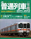 JR普通列車年鑑2011-20