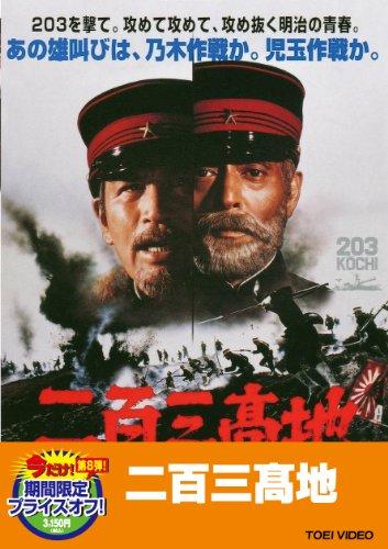 二百三高地【DVD】
