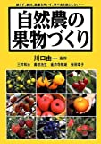 自然農の果物づくり