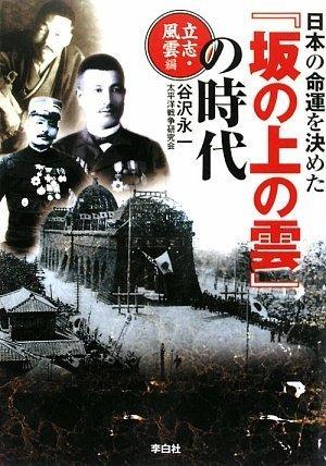 日本の命運を決めた『坂の上の雲』の時代
