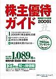 株主優待ガイド〈2009年版〉