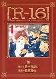 新装版[R-16](1)春の13歳 (ヤンマガKCスペシャル)
