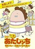 劇場版3D あたしンち 情熱のちょ~超能力♪母大暴走![DVD]