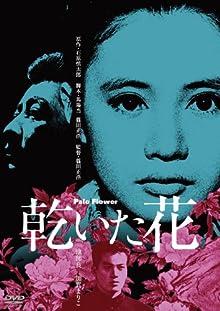 <あの頃映画> 乾いた花 [DVD]