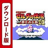 ゼルダの伝説 夢をみる島DX [3DSで遊べるゲームボーイカラーソフト][オンラインコード]