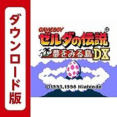 ゼルダの伝説 夢をみる島DX <ゲームボーイカラー> [オンラインコード]