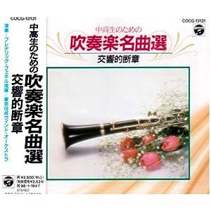 中高生のための吹奏楽名曲選 交響的断章