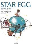 STAR EGG―星の玉子さま (文春文庫 も 22-1)