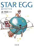STAR EGG—星の玉子さま (文春文庫)