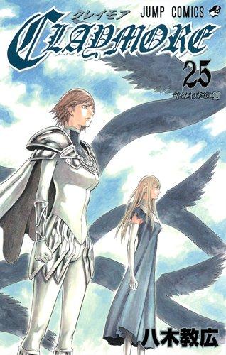 CLAYMORE 25 (ジャンプコミックス)