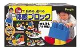 1歳から積める、遊べる 新体感ブロック
