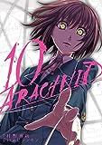 アラクニド 10巻 (デジタル版ガンガンコミックスJOKER)