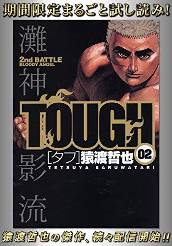 TOUGH—タフ—【期間限定無料】 2 (ヤングジャンプコミックスDIGITAL)