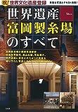 世界遺産 富岡製糸場のすべて (TJMOOK)
