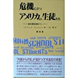 img - for From high school forefront - students in the United States standing in crisis (1994) ISBN: 4887131976 [Japanese Import] book / textbook / text book