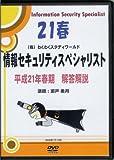 情報セキュリティスペシャリスト(平成21年春期・2009年) 解答解説 [DVD]