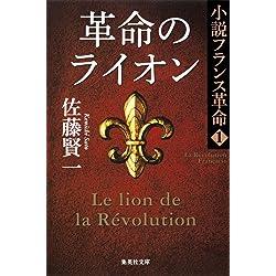 革命のライオン 小説フランス革命1 (集英社文庫) [Kindle版]