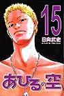 あひるの空 第15巻 2007年03月16日発売