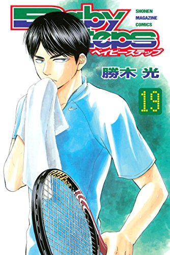 ベイビーステップ(19) (週刊少年マガジンコミックス)