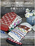ラトビアの手編みミトン: 色鮮やかな編み込み模様を楽しむ