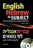 English Hebrew by Subject: Topic Dictionary for Learning and Reference