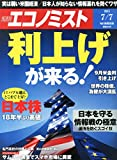 エコノミスト 2015年 7/7 号 [雑誌]