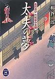 太夫の夢―風の忍び六代目小太郎 (学研M文庫)