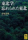 東北学/忘れられた東北 (講談社学術文庫)
