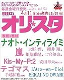 オリ☆スタ 2014年 4/21号 [雑誌]