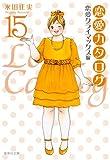 恋愛カタログ 15 (集英社文庫―コミック版) (集英社文庫 な 40-17)