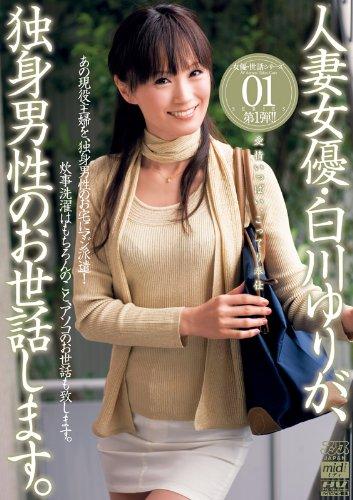 人妻女優・白川ゆりが、独身男性のお世話します。 [DVD]