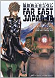 機動戦士ガンダム FAR EAST JAPAN 上 (少年サンデーコミックススペシャル)