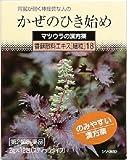 【第2類医薬品】香蘇散料 エキス細粒 12包