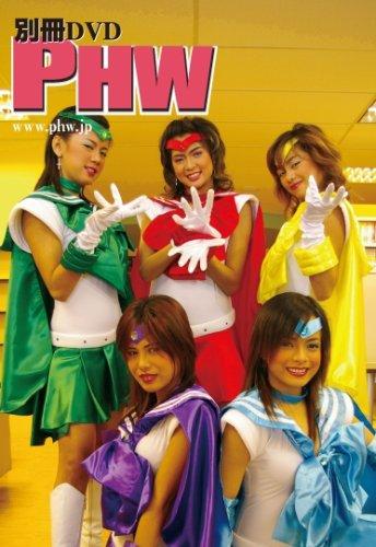 [PHW-DVD] 6月号 VOL12 「楽しくなければフィリピンじゃない!」フィリピン極楽エンジョイDVD!