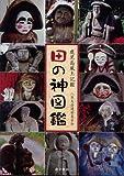 田の神図鑑—鹿児島風土記3
