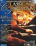【SHM-CD付】モーツァルト 1 2/4号 (隔週刊 クラシックプレミアム)