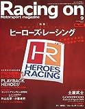 Racing on (レーシングオン) 2009年 09月号 [雑誌]